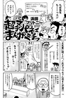 漫画イラストの描き方実践指導 | 漫画の学校「日本マンガ塾」のブログ-20120202-01
