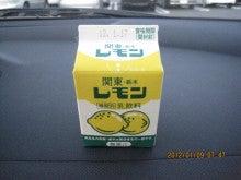 戯言-レモン牛乳
