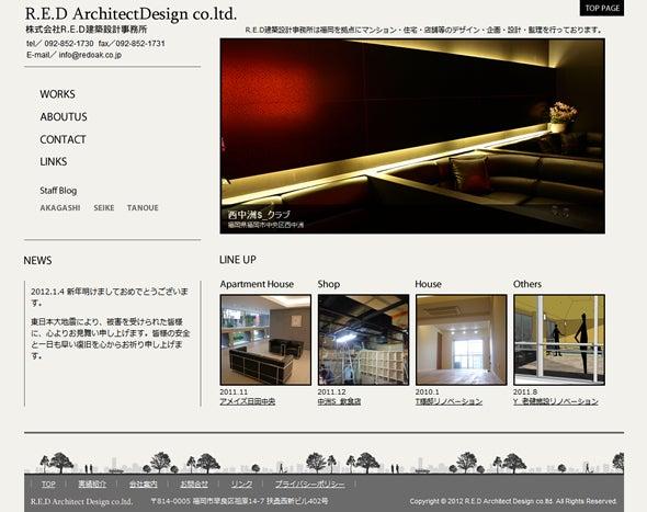 株式会社R.E.D建築設計事務所(福岡)