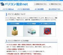 パソコン買取・処分・修理などの質問や疑問に役立つ「中古パソコンQ&Aブログ」-パソコン処分net