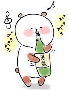 $「ぎゃぐまブログ」癒しとギャグ満載!-酒2