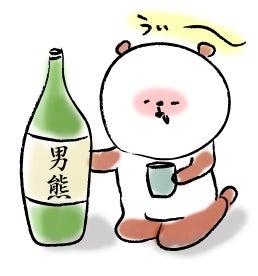 $「ぎゃぐまブログ」癒しとギャグ満載!-酒1