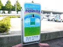 $オーラソーマスクール&ショップ ☆アクアヴィータ☆石川県金沢市