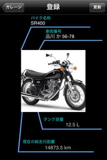 ミッドのブログ-バイク登録画面