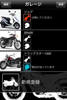 ミッドのブログ-バイク管理画面