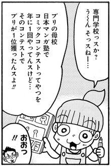 漫画イラストの描き方実践指導 | 漫画の学校「日本マンガ塾」のブログ