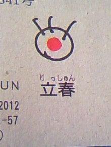 うどん蔵十の知られざる世界 udon  Life  kurajuu  9010-120204_1009~01.jpg