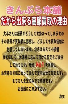 【貴金属高価買取専門店】 きんぷら本舗