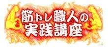 ビジネスに役立つ情報まとめ~東京駅で働く社長のブログ~-筋トレ
