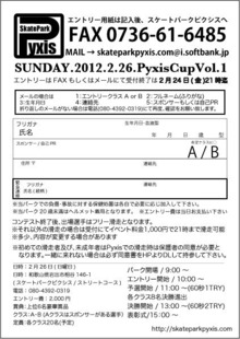 $IN 和歌山 室内スケートパーク Pyxis-contest