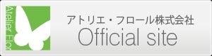 アトリエ・フロール株式会社オフィシャルサイト
