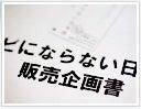 ビジネスに役立つ情報まとめ~東京駅で働く社長のブログ~-企画書5