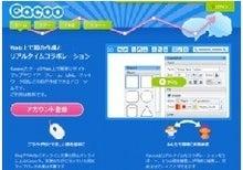 ビジネスに役立つ情報まとめ~東京駅で働く社長のブログ~-企画書8