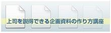 ビジネスに役立つ情報まとめ~東京駅で働く社長のブログ~-企画書2