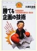 ビジネスに役立つ情報まとめ~東京駅で働く社長のブログ~-企画書4