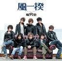 風男塾オフィシャルブログ「刮目」Powered by Ameba