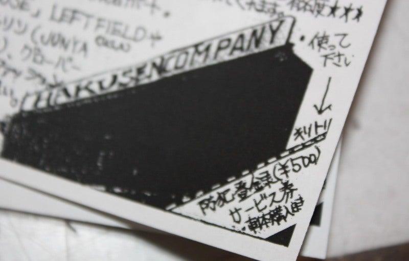 自転車の 上野 自転車 ハクセン : 2012年02月のブログ|東京・上野 ...