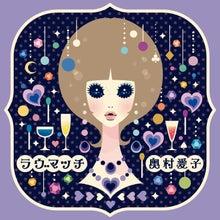 奥村愛子オフィシャルブログ「cow syrup hour」Powered by Ameba