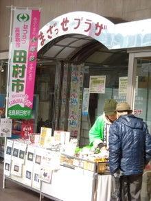 $福島県在住ライターが綴る あんなこと こんなこと-20120205まちなかの日-1