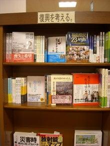 $福島県在住ライターが綴る あんなこと こんなこと-20120205ジュンク堂-2