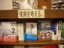 $福島県在住ライターが綴る あんなこと こんなこと-20120205ジュンク堂-1
