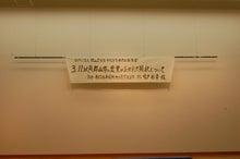 $福島県在住ライターが綴る あんなこと こんなこと-20120127農学校勉強会