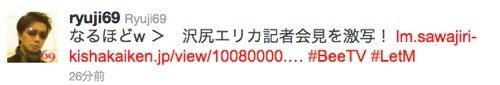 $∞最前線 通信-Ryuji69 tweet沢尻エリカ
