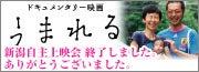 開業保健師@松の日常-うまれる終了
