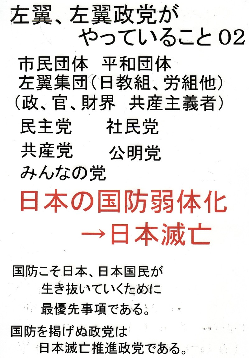 日本人の進路共産主義革命政党民主党の「東アジア共同体建設」(2/2)コメント
