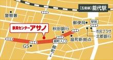 $アサノ家具のブログ 秋田県能代市畠町- 秋田県能代市 アサノ家具地図