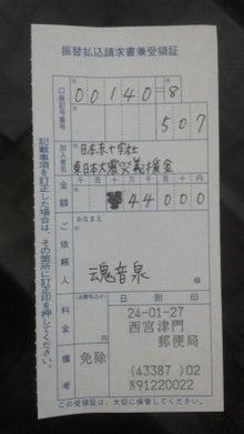 魂音泉 (たまおんせん)の 「いいきょくつくりたい毎日」-20120206184643.jpg