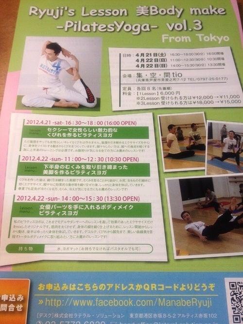$Beauty Body Adviser & Dancer Ryuji の Have a healthy day!!!