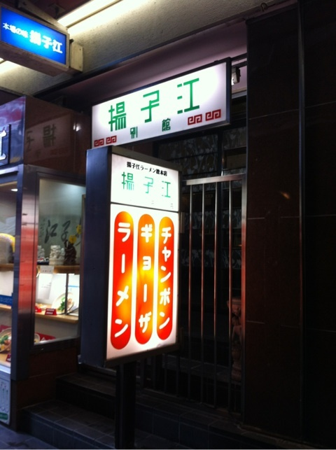 揚子江ラーメン本店