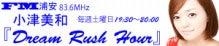 小津美和の Dream Rush ☆ Blog