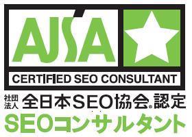 全日本SEO協会認定SEOコンサルタント