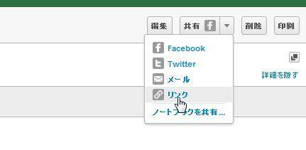 佐渡の洋食屋店長のブログ-EvernoteでPDFファイルをFacebookにアップ