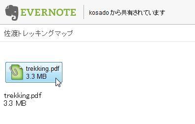 佐渡の洋食屋店長のブログ-EvernoteからPDFダウンロード