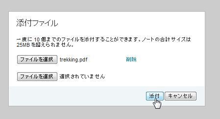 佐渡の洋食屋店長のブログ-EvernoteでPDFファイル選択