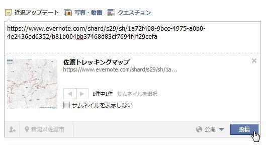 佐渡の洋食屋店長のブログ-FacebookのウォールにPDFファイルを投稿
