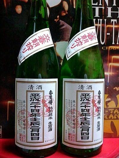 ぽん酒の会のブログ
