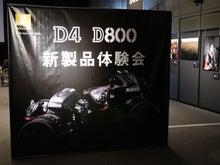 NikonD4,D800新製品体験会