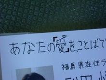 $福島県在住ライターが綴る あんなこと こんなこと-20120207キセキの名刺-2