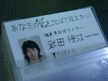$福島県在住ライターが綴る あんなこと こんなこと-20120207キセキの名刺-1