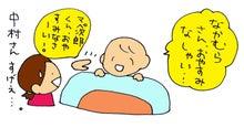 山田スイッチの『言い得て妙』 仕事と育児の荒波に、お母さんはもうどうやって原稿を書いてるのかわからなくなってきました。。。-中村さんとおやすみ