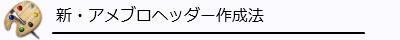 初心者が0円で魅力的なアメブロを作る方法-新・アメブロヘッダー作成法.png