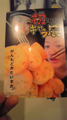 cafena.のブログ-DVC00324.jpg
