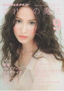 $神田ジュリーオフィシャルブログ「Ma vie en Rose」Powered by Ameba
