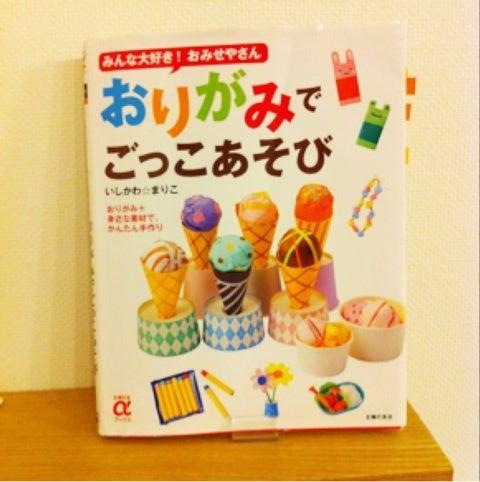 簡単 折り紙 折り紙 本 おすすめ : ameblo.jp