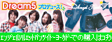Dream5Powered by Ameba