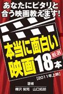 $執筆、プロフィール作りのプロ! フリーライター山口拓朗のオフィシャルブログ-あなたにピタリ合う映画を教えます!